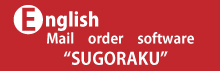 English Mail order software SUGORAKU